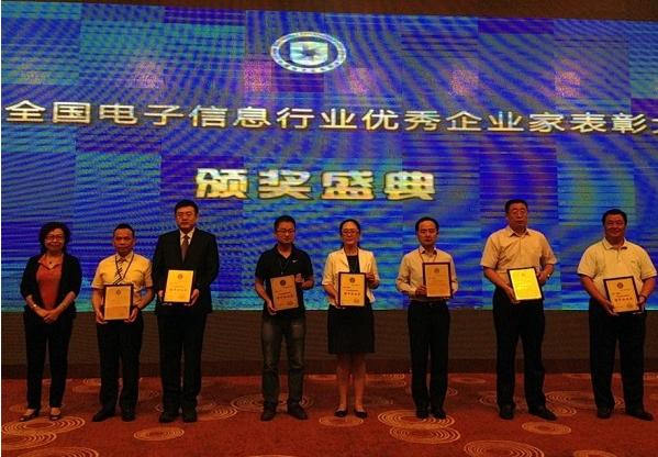 周荣董事长荣获全国电子信息行业领军企业家称号