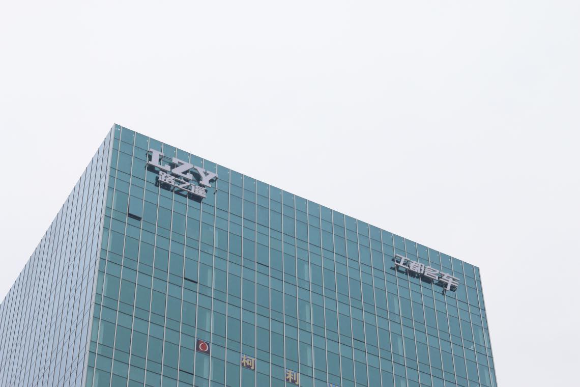 路之遥电商大厦楼宇标识正式悬挂,工都名车荣耀登顶